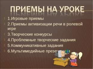 1.Игровые приемы 2.Приемы активизации речи в ролевой игре 3.Творческие конкур
