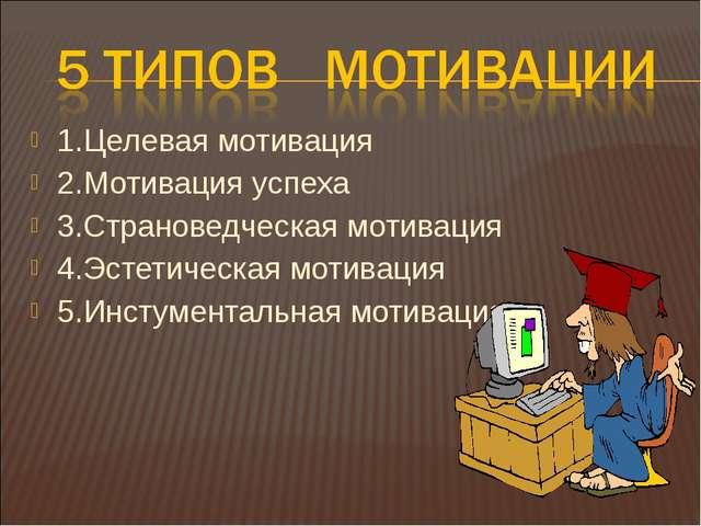 1.Целевая мотивация 2.Мотивация успеха 3.Страноведческая мотивация 4.Эстетиче...