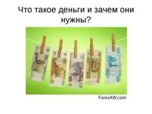Что такое деньги и зачем они нужны?