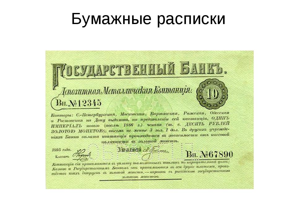 Бумажные расписки