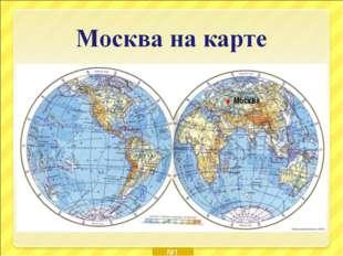 №1 Москва