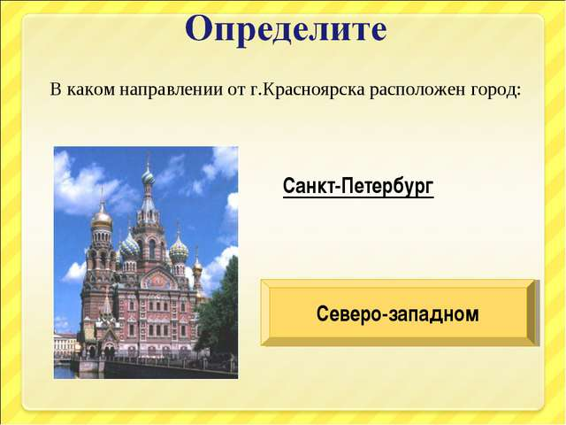 В каком направлении от г.Красноярска расположен город: Санкт-Петербург Северо...