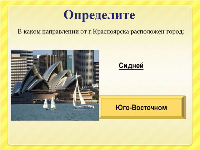 В каком направлении от г.Красноярска расположен город: Сидней Юго-Восточном