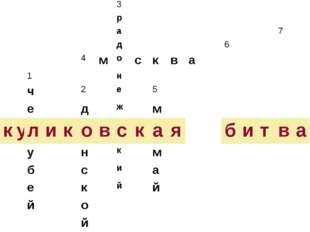 3 р а7 д6
