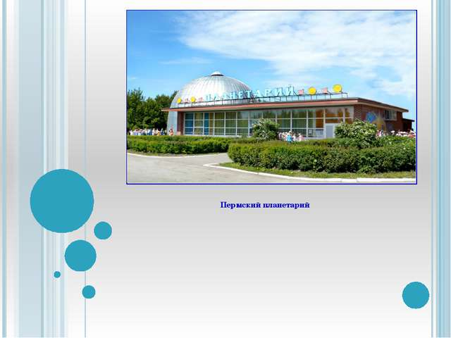 Пермский планетарий