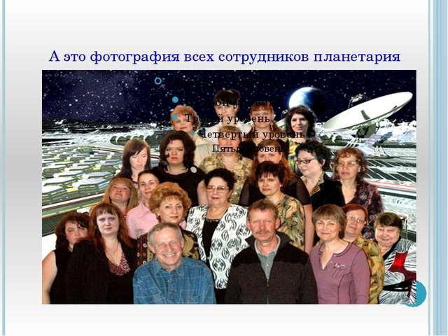 А это фотография всех сотрудников планетария