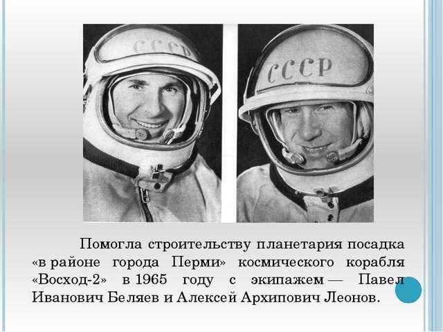 Помогла строительству планетария посадка «врайоне города Перми» космическог...