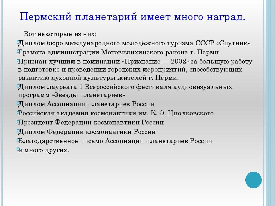 Пермский планетарий имеет много наград. Вот некоторые из них: Диплом бюро меж...