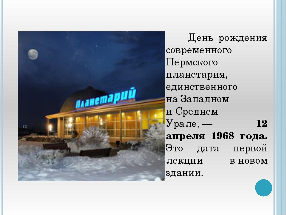 День рождения современного Пермского планетария, единственного наЗападном и...