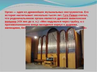 Орган — один из древнейших музыкальных инструментов. Его история насчитывает