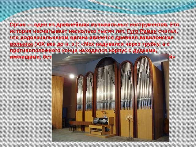Орган — один из древнейших музыкальных инструментов. Его история насчитывает...