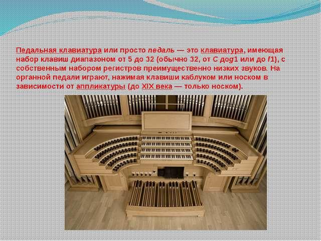 Педальная клавиатураили простопедаль— этоклавиатура, имеющая набор клавиш...