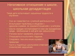 Негативное отношение к школе, школьная дезадаптация Такие дети испытывают сер