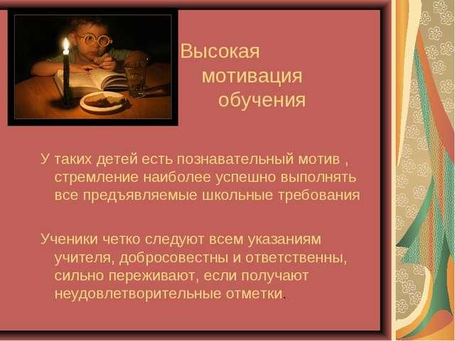 Высокая мотивация обучения У таких детей есть познавательный мотив , стремле...