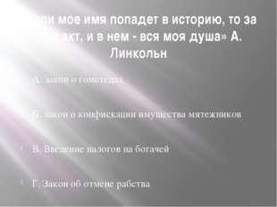 «Если мое имя попадет в историю, то за этот акт, и в нем - вся моя душа» А. Л