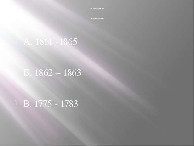 Годы гражданской войны в США Годы гражданской войны в США: А. 1861 -1865 Б. 1...