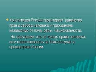 Конституция России гарантирует равенство прав и свобод человека и гражданина