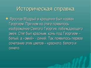 Историческая справка Ярослав Мудрый в крещении был назван Георгием. При нем н