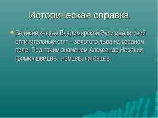 Историческая справка Великие князья Владимирской Руси имели свой отличительны
