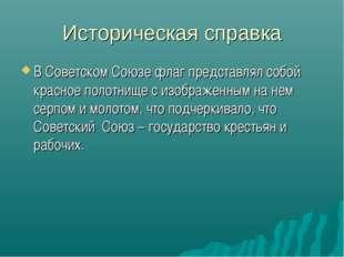 Историческая справка В Советском Союзе флаг представлял собой красное полотни