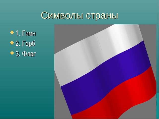 Символы страны 1. Гимн 2. Герб 3. Флаг