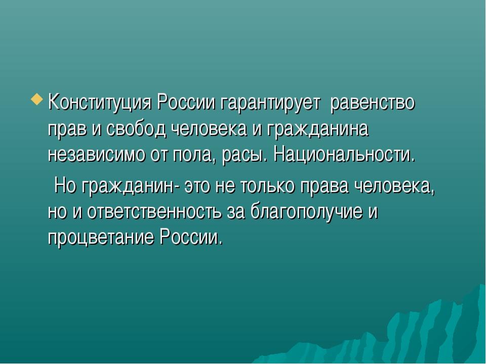 Конституция России гарантирует равенство прав и свобод человека и гражданина...
