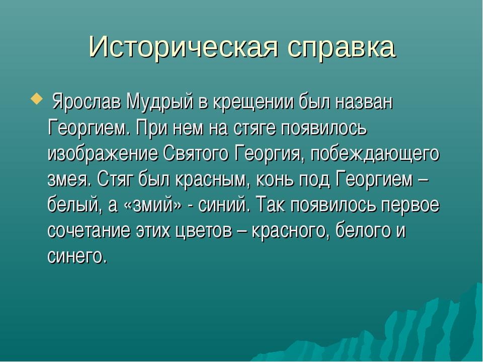 Историческая справка Ярослав Мудрый в крещении был назван Георгием. При нем н...