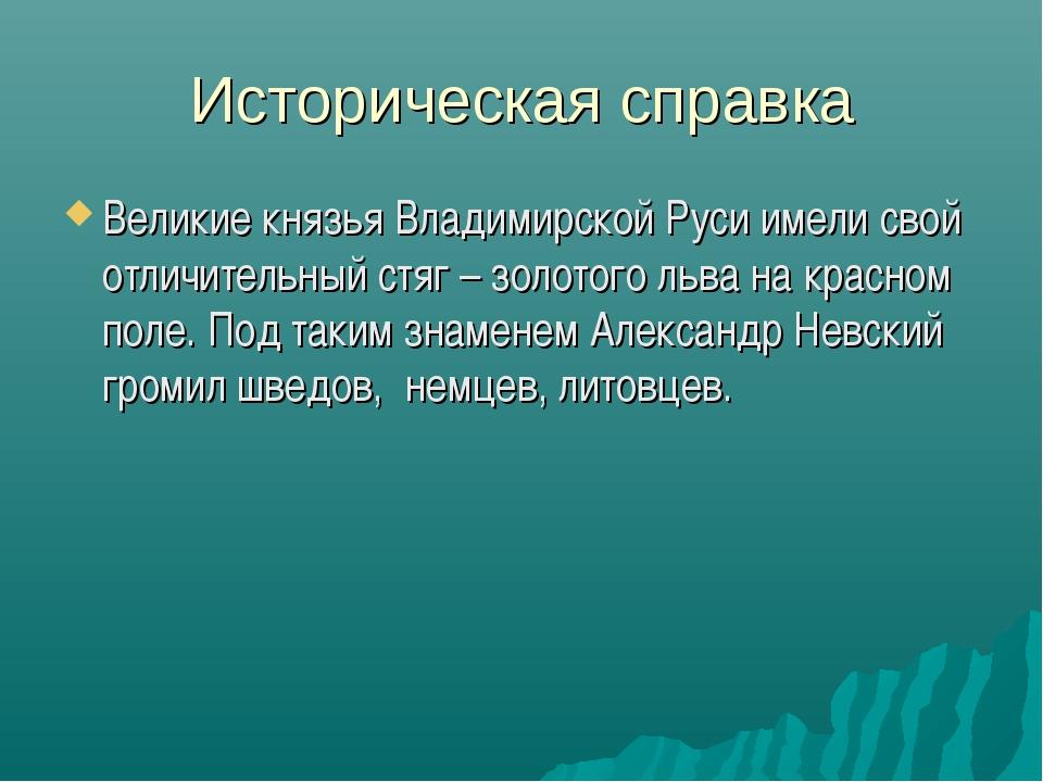 Историческая справка Великие князья Владимирской Руси имели свой отличительны...