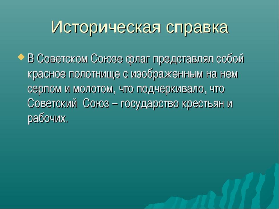 Историческая справка В Советском Союзе флаг представлял собой красное полотни...