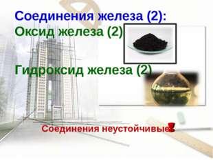 Соединения железа (2): Оксид железа (2) Гидроксид железа (2) Соединения неуст