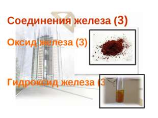 Соединения железа (3) Оксид железа (3) Гидроксид железа (3)