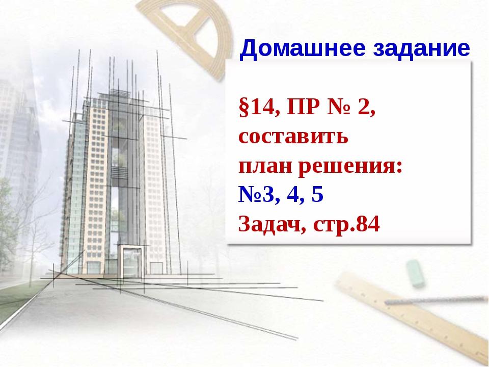 §14, ПР № 2, составить план решения: №3, 4, 5 Задач, стр.84 Домашнее задание