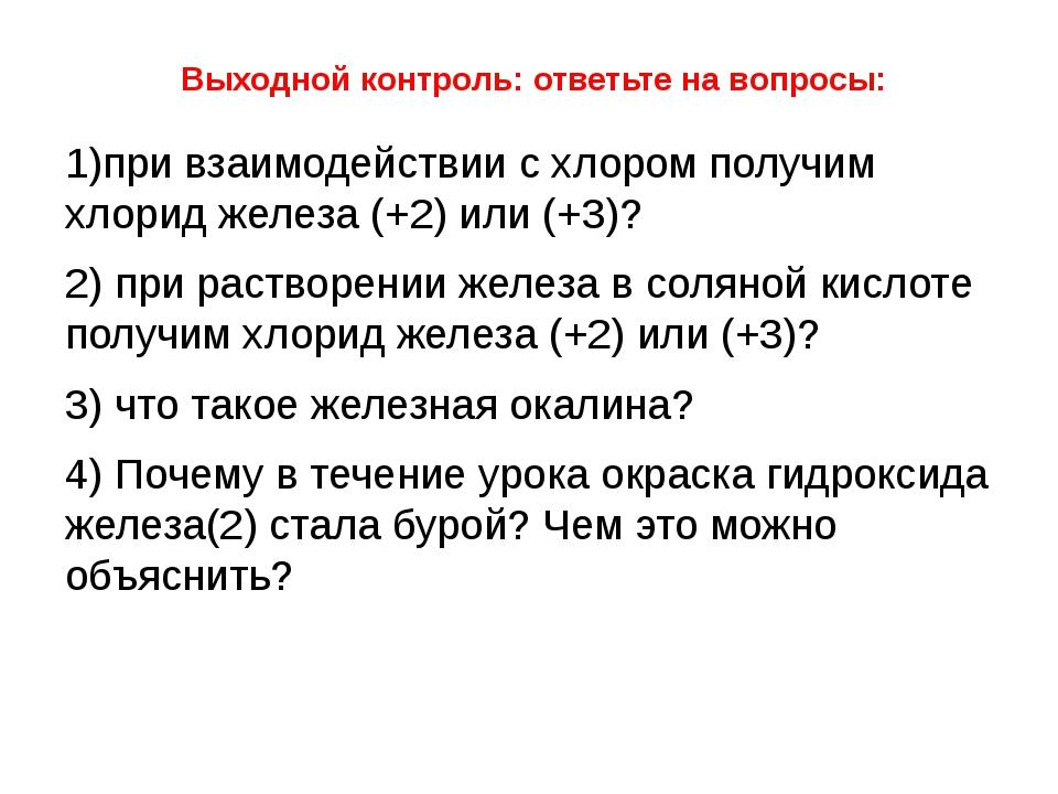 Выходной контроль: ответьте на вопросы: 1)при взаимодействии с хлором получим...
