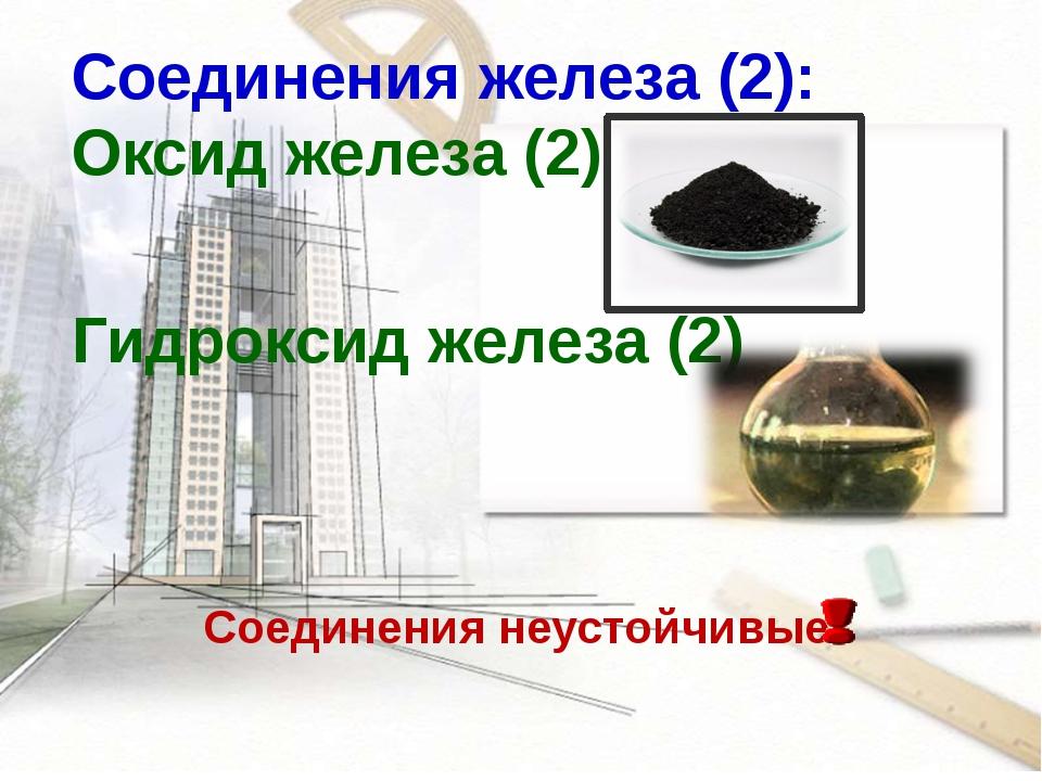 Соединения железа (2): Оксид железа (2) Гидроксид железа (2) Соединения неуст...