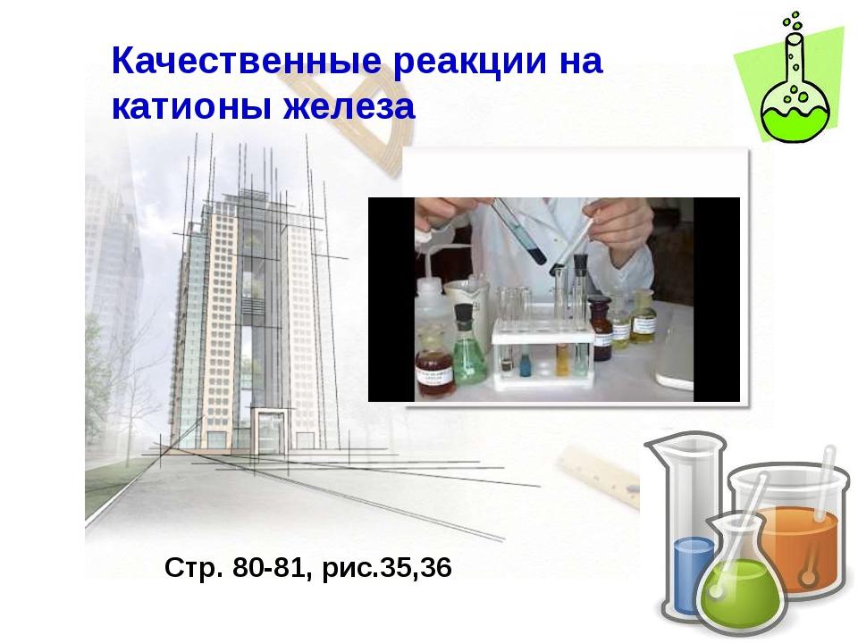 Качественные реакции на катионы железа Стр. 80-81, рис.35,36