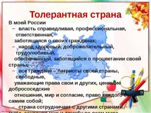 Толерантная страна В моей России власть справедливая, профессиональная, ответ