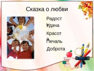 Сказка о любви Радость Удача Красота Печаль Доброта