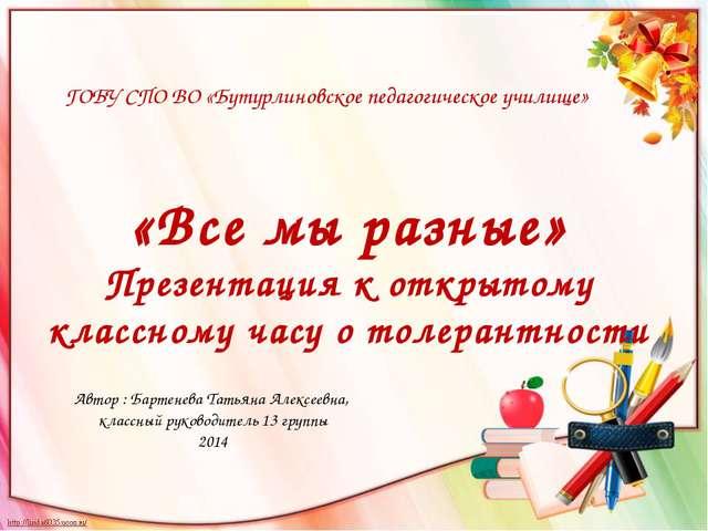 ГОБУ СПО ВО «Бутурлиновское педагогическое училище» «Все мы разные» Презентац...