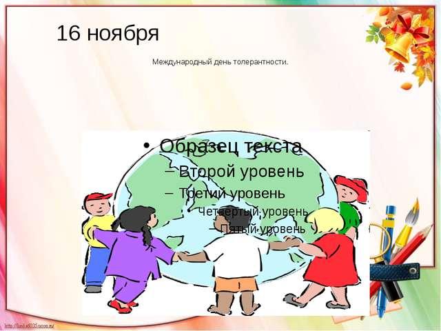 Международный день толерантности. 16 ноября