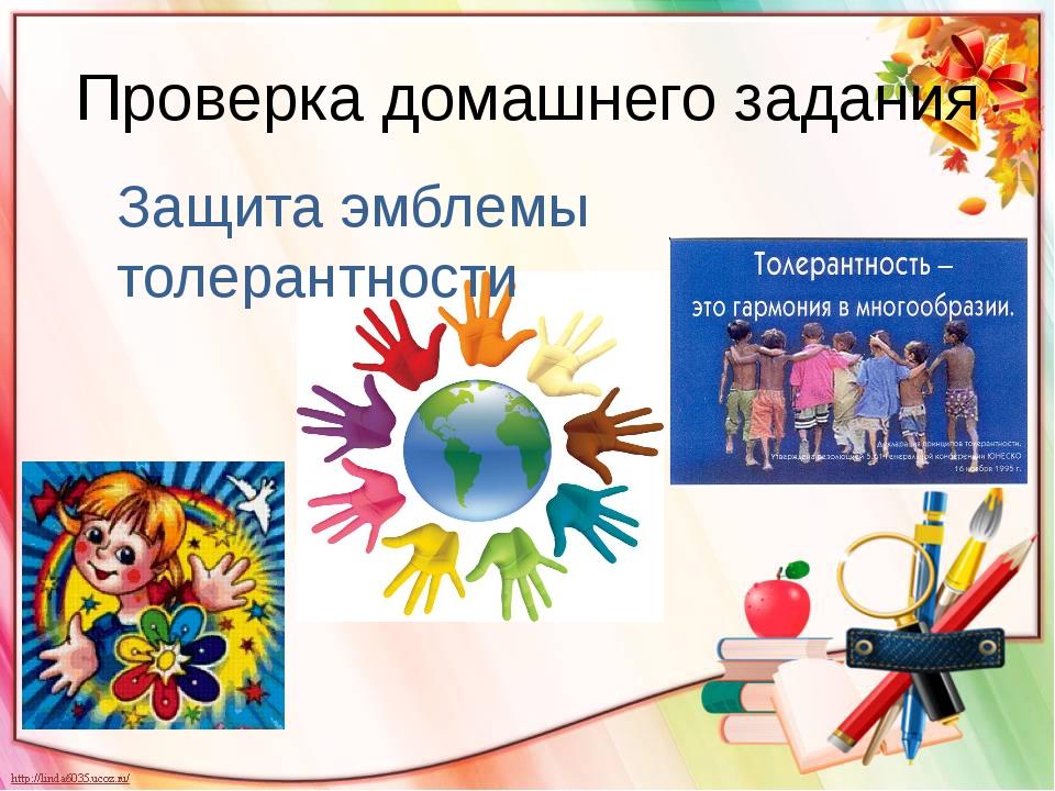 Проверка домашнего задания Защита эмблемы толерантности