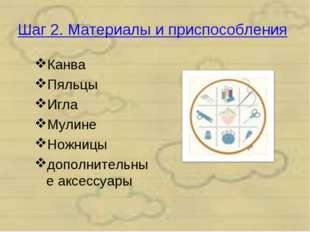 Шаг 2. Материалы и приспособления Канва Пяльцы Игла Мулине Ножницы дополнител