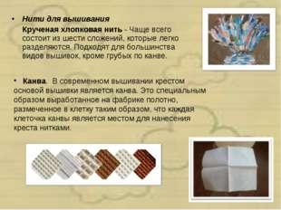 Нити для вышивания Крученая хлопковая нить - Чаще всего состоит из шести слож