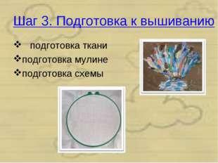 Шаг 3. Подготовка к вышиванию подготовка ткани подготовка мулине подготовка с