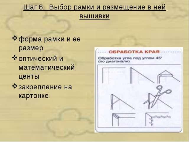 Шаг 6. Выбор рамки и размещение в ней вышивки форма рамки и ее размер оптичес...