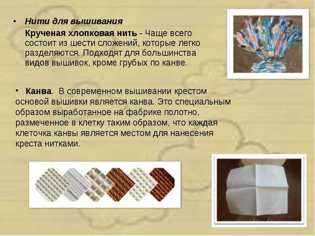 Нити для вышивания Крученая хлопковая нить - Чаще всего состоит из шести слож...