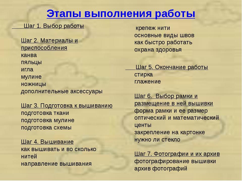 Этапы выполнения работы Шаг 1. Выбор работы Шаг 2. Материалы и приспособления...