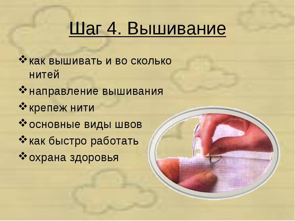 Шаг 4. Вышивание как вышивать и во сколько нитей направление вышивания крепеж...