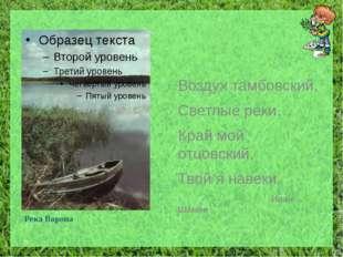 Воздух тамбовский, Светлые реки… Край мой отцовский, Твой я навеки. Иван Шам