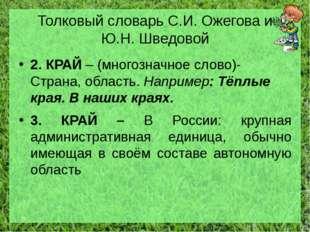 Толковый словарь С.И. Ожегова и Ю.Н. Шведовой 2. КРАЙ – (многозначное слово)-
