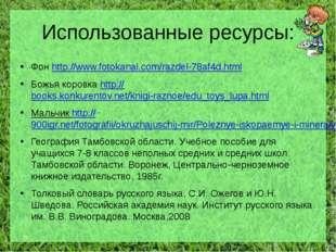 Использованные ресурсы: Фон http://www.fotokanal.com/razdel-78af4d.html Божья